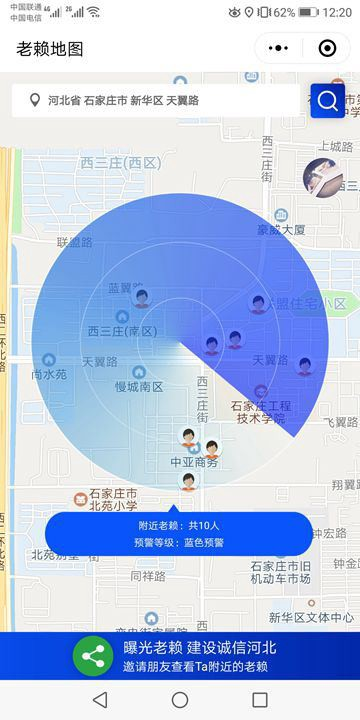 /deadbeat-debtors-near-me-china-has-a-wechat-app-with-a-map-for-that-f25c7bea8ba5 feature image